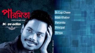 Paromita II Jukebox II Modern Bengali Songs II SB Music, Sky Blue Production