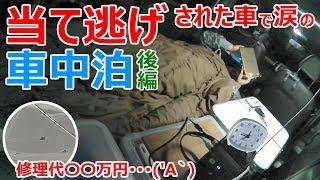 当て逃げされた愛車で涙の車中泊・・・後編 & 板金修理代金編 thumbnail