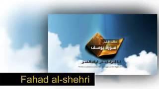 سورة يوسف كاملة مع الدعاء للشيخ خالد الجليل الاستماع بسماعة الاذن فقط