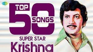 Top 50 Songs of Krishna | One Stop Jukebox | S.P. Balasubrahmanyam, P. Susheela | Telugu | HD Songs