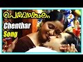 Malayalam Songs video
