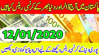 Today all currency rate pakistan ||Pakistan currency rates ||Currency rate today 12_01_2020.