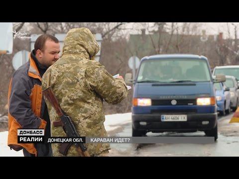 «Донбасс.Реалии» раскрыли новую
