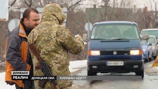 «Донбас Реалии» раскрыли новую схему контрабанды в зоне АТО