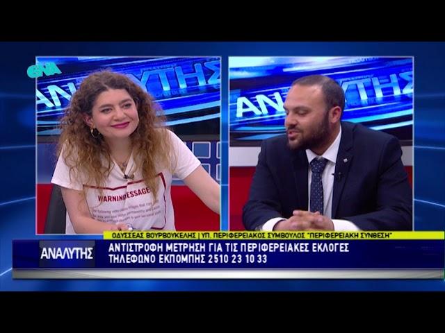 Αναλυτής | Υποψήφιος Περιφερειακός Σύμβουλος Π.Ε Ξάνθης Οδυσσέας Βουρβουκέλης