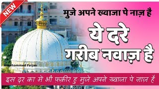 Mujhe Apne Khwaja Pe Naaz Hai Ye Dare Garib Nawaz Hai Ajmer Dargah New Qawwali 2019