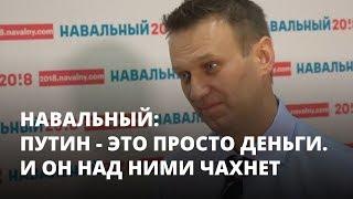Навальный: «Путин — это просто деньги. И он над ними чахнет». Эксклюзивное интервью