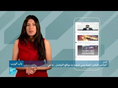 -صاحب الباص- قصة يمني ضجت به مواقع التواصل.. ما هي؟  - نشر قبل 5 ساعة