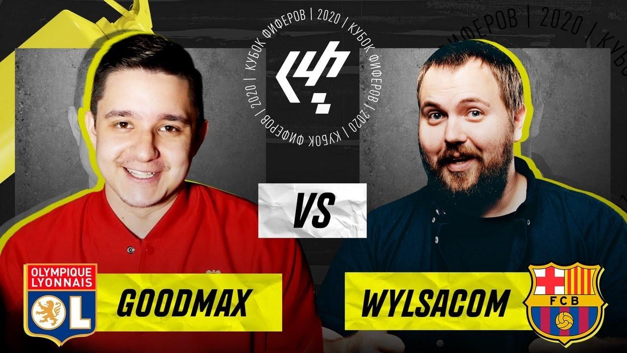 КУБОК ФИФЕРОВ 2020 2-ой ТУР - GOODMAX vs. WYLSACOM