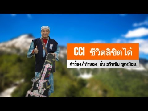CCI ชีวิตลิตได้ - อ้น ธวัชชัย ชูเหมือน  |  HD Audio