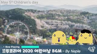 [끄투코리아] 끄투코리아 2020 어린이날 테마 N