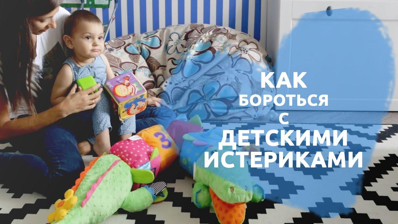 Как бороться с детскими истериками: советы психолога [Любящие мамы]