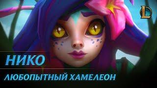 Нико, Любопытный хамелеон | Трейлер чемпиона – League of Legends