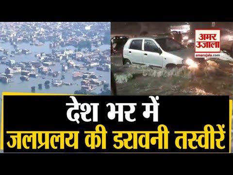 Rain and Flood play Havoc | Monsoon ने मचाई तबाही, देखिए कैसे सड़क, घर, दुकान सब ले डूबी Flood