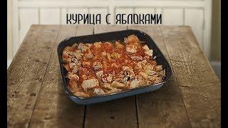 Быстрый и вкусный ужин за 82 рубля! Курочка в духовке.