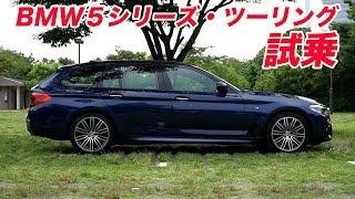 BMW 5シリーズ・ツーリング(523d/540i Mスポーツ)試乗