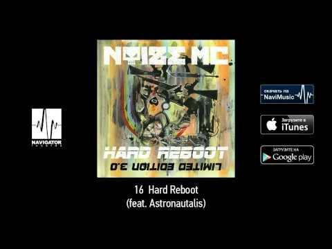 Клип Noize MC - Hard Reboot (feat. Astronautalis)