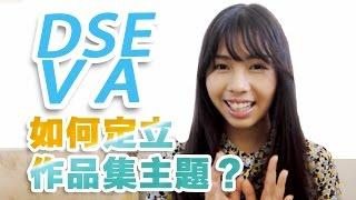 【DSE VA】#1 8個 找作品集主題的Tips——視覺藝術5*分享 (校本評核)