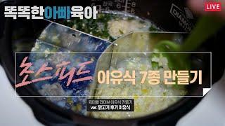 [LIVE]초스피드로 한번에 후기이유식 7종 만들기 육…