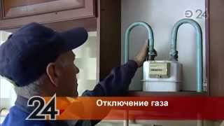 штраф за самовольное отключение газа аптеки