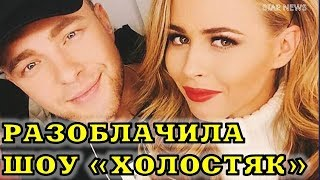 Экс-участница разоблачает шоу Холостяк 6 с Егором Кридом - Вам не показали правду!