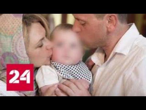 Москвич засудил центр экстракорпорального оплодотворения - Россия 24