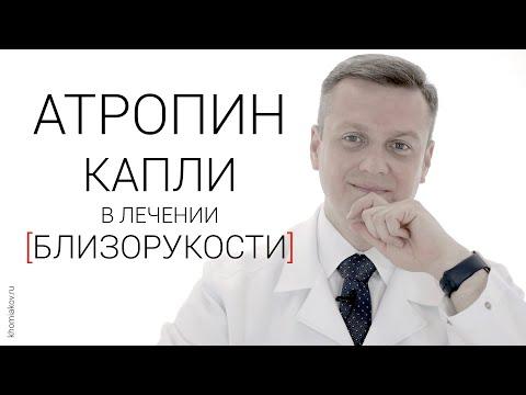 Атропин капли в лечении близорукости