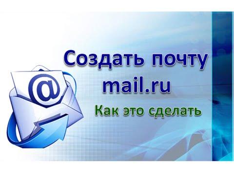 Электронная почта  - почта вход, регистрация, настройка