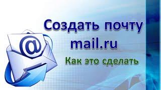 Создать почту mail.ru. Как создать почту на mail.ru.