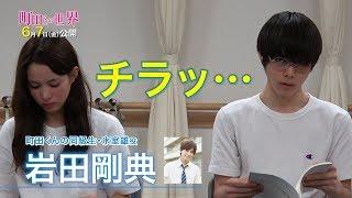 6月7日より全国公開される石井裕也監督映画『町田くんの世界』より1日、...