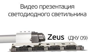Светодиодный уличный светильник ДКУ 09 Zeus(, 2014-08-28T16:33:55.000Z)
