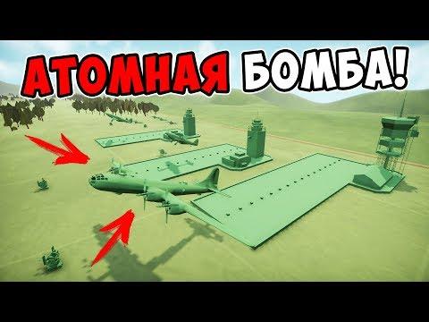 АТОМНАЯ БОМБА ПРОТИВ ТАНКОВ! ПРОХОЖДЕНИЕ TOTAL TANK SIMULATOR #5! КАМПАНИЯ ЗА СССР ФИНАЛ!