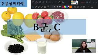 1학년 가정 온라인학습 수용성비타민