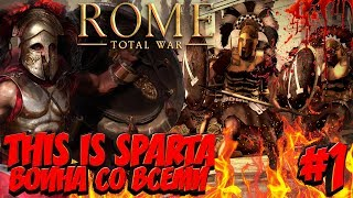 Total War: ROME 2 (Война со всеми на легенде) - Спарта #1 Захватываем Афины с первого хода!
