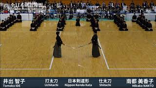 Nippon Kendo Kata-Enbu - 56th All Japan Women's KENDO Championship