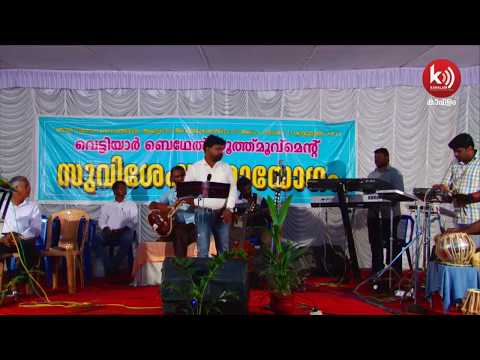 Convention | Bethel Youth Movement Vettiyar | 20-12-2017