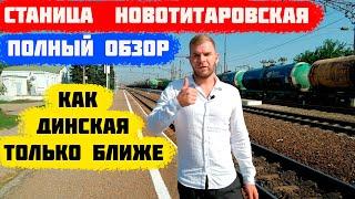 🍉Станица Новотитаровская. Краснодарский край. Краснодар 2020.