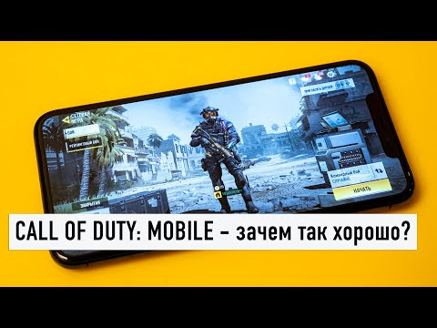 Call Of Duty Mobile - зачем так хорошо? Пробуем IPhone 11 Pro в игровом режиме.