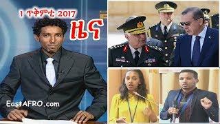 Video Eritrean News ( October 1, 2017) |  Eritrea ERi-TV download MP3, 3GP, MP4, WEBM, AVI, FLV Desember 2017