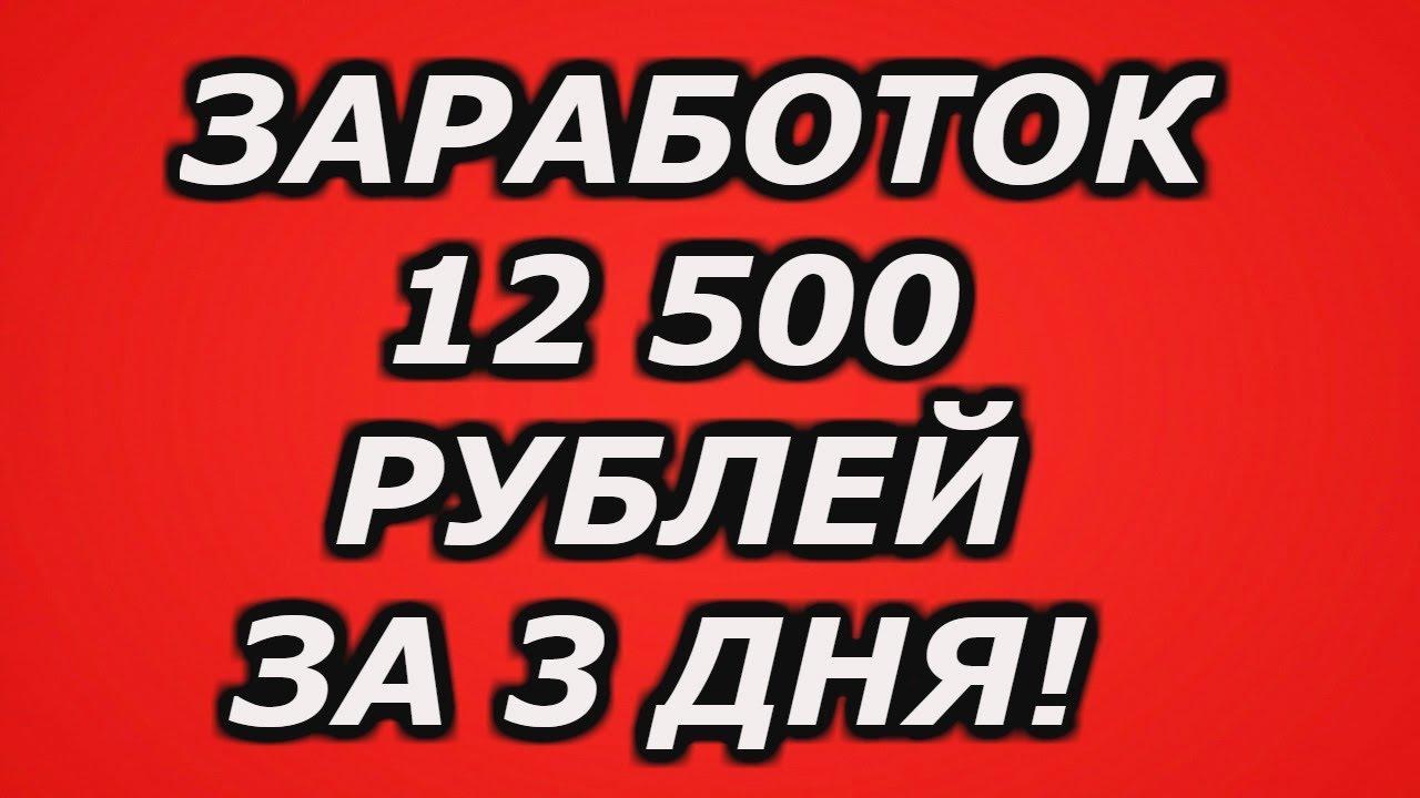 ТОП 3 ЛУЧШИХ - Заработок БЕЗ ВЛОЖЕНИЙ, Как заработать деньги в интернете 1850р ЛЕГКО!