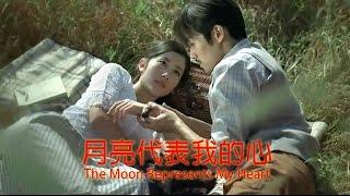 เยี่ยว์เลี่ยงไต้เปี่ยวหว่อติซิน (月亮代表我的心) - เจ้าเผิง - เนื้อร้องภาษาจีนและไทย