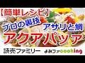 【料理動画】プロの簡単おかずレシピ『あさりと鯛のアクアパッツァ』【よみファクッ…