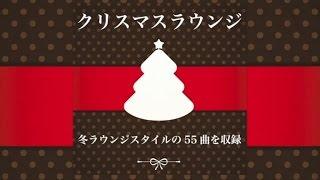 Top Christmas 2016 Songs - クリスマスラウンジ - 冬ラウンジスタイルの55曲を収録