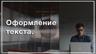 Меню ВКонтакте. #2 Оформление текста.