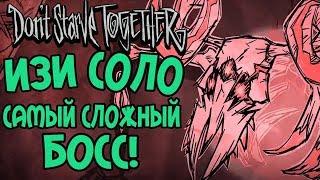 ИЗИ СОЛО САМЫЙ СЛОЖНЫЙ БОСС в Don't Starve Together!