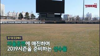 [갸티비] 자율훈련 중인 선수들 그리고 새해 인사