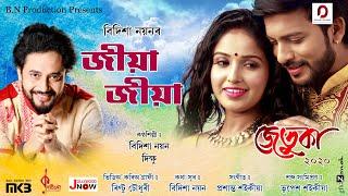 Jiya Jiya Assamese Song Download & Lyrics