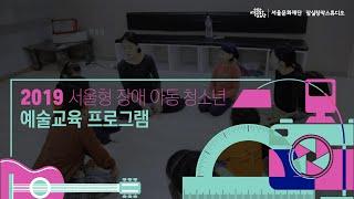 2019 서울형 장애아…