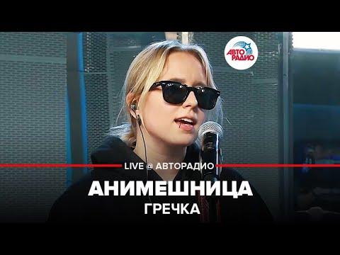 🅰️ Гречка - Анимешница (LIVE @ Авторадио)