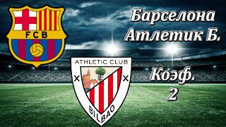 Барселона Атлетик Б Прогноз На футбол 23 06 2020 Испания Примера